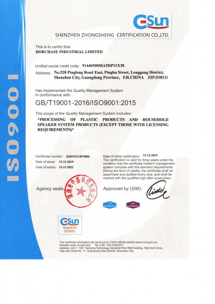 Dochase-ISO9001